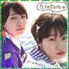 アイドル?アイドルじゃない? KENTARO‼︎がプロデュースしたボーカルユニット「アンバーのせいにして」 1stシングル「生まれ変わりヒーロー」配信