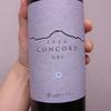 長野県産ワイン3本飲み比べ「山辺ワイナリー」
