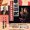 落語家のマーケティング〜前座インフルエンサー 桂三四郎の挑戦