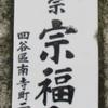【四谷區】南寺町