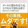 「メールに使われる上司、エクセルで潰れる部下 利益生む新の働き方改革」(朝日新書)を出版しました