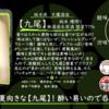 【月曜日の先週の一本!】【九尾】純米槽搾り 無濾過生原酒 彗星77%【FUKA🍶YO-I】