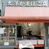 【おでんセット370円】知る人ぞ知る「太洋かまぼこ店」のおでん