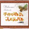 手作りマルシェフェスティバルin淵野辺 vol.9 2019年10月20日開催!
