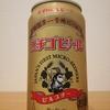 エチゴビール/『ピルスナー』を飲んでみた
