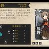 最上型重巡洋艦4番艦「熊野(くまの)」を「熊野改ニ」及び「熊野航改ニ」に改装しました