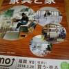 SUUMOで紹介された埼玉が誇る「島忠」