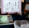 今週(8/24〜8/29)の季節の和菓子