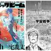 コミックビーム2月号発売!『宇宙戦争』最終回掲載