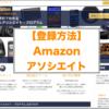 【Amazonアソシエイト】登録方法から審査〜承認までの流れを解説!!