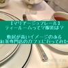 【マリアージュフレール】お茶教室も通ってた紅茶歴約10年の妖怪がラフに、マリアージュフレールのカフェについて語る【ティールーム】