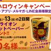 アプリ・メルマガ・LINE会員様限定 マックライオンノベルティプレゼント☆