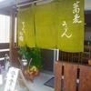 蕎麦うどん「すずめのお宿」で「かき揚げうどん+いなり」450+0(サービス)円 #LocalGuides