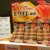 【RSP67】池田模範堂 「ヒリギレ軟膏」
