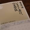 中古本高騰「いますぐ書け、の文章法」堀井憲一朗(ちくま新書)を何度も何度も読み返す