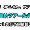 まとめ:桑田佳祐 2017がらくたツアー チケット先行予約情報!大晦日年越しライブ含む