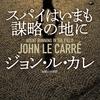 番外編「スパイはいまも謀略の地に」ジョン・ル・カレ最新作ですが・・・