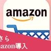 【収益化に向けて①】初Amazonアソシエイト導入(ブログ初めて半年経ってるよ。。。)