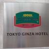 【宿泊記】コートヤードMariott 銀座東武ホテル