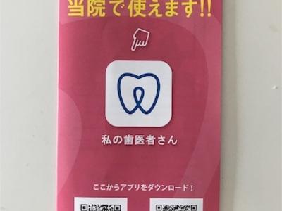 新しい歯医者さん〜今時は電子診察券〜