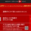 楽天 スーパーポイントアッププログラム(SPU)アプリ1倍を無料でクリアする方法!