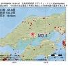 2016年08月04日 19時34分 広島県南東部でM3.1の地震