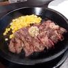 いきなりステーキのランチならワイルドステーキがお得においしい!