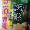 ◆実食 堅あげポテトのり味