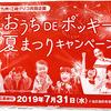 イオン九州・江崎グリコ共同企画|おうちDEポッキー夏まつりキャンペーン