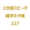 毎年6月16日の和菓子の日といえば?【1分間スピーチ|雑学ネタ帳227】