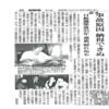 相模湾日航123便残骸引き上げプロジェクト 105万人閲覧突破記念
