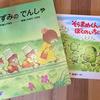 【5月4日】読み聞かせを行います☆