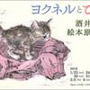 【詳細情報!】『ヨクネルとひな』酒井駒子 絵本原画展