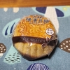 崎陽軒の季節限定「月餅」。
