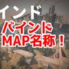 【BIND】バインドMAP名称を紹介!【VALORANT】