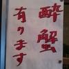 【中野】酔蟹も上海蟹も!『酒膳房 松』