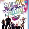 Suicide Squad(Blu-ray)