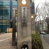 〔日記〕世田谷文学館へミロコマチコさんの絵を見に行く