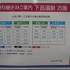 2017.08.12 中津川→富山1