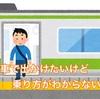電車で出かけたいけど乗り方がわからない?慣れれば簡単!楽しいお出かけ