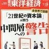 マイルドヤンキーが日本経済を救う