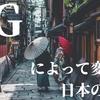 【スマホの次にくるものとは】5Gによって変わる日本の生活