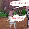 ドラクエX5周年記念「ビットキャッシュ☆キャンペーン」