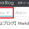 Markdown初心者がはてなブログで多用するMarkdown記号まとめ