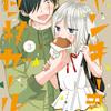 漫画『ヤンキー君と白杖ガール』が下野紘&鬼頭明里でボイスコミックに!