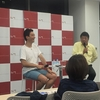投資×寄付「意思をもったお金の使い方」  D×P代表 今井紀明さん × レオス・キャピタルワークス 藤野英人さん