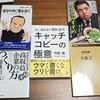 本5冊無料でプレゼント!(3090冊目)