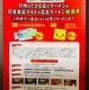 ハローズ×行列のできる店のラーメン&日清食品チルドの名店ラーメン総選挙 12/6〆