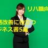 【書評】作業療法士が選ぶリハビリ職の接遇を改善するために役立つビジネス書5選