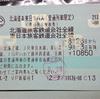 北海道鉄道旅行記 1日目① 東北本線池袋~仙台 スタートは18きっぱー?にもまれて